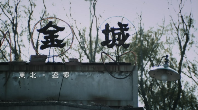 Memory and Small Town China: 'Hometown Boy' Review 《金城小子》影評